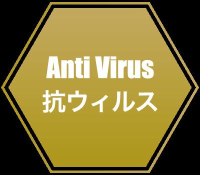 抗ウィルス