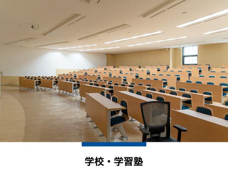学校・学習塾