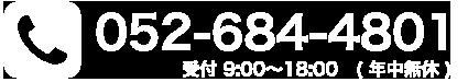 TEL:052-684-4801受付 9:00~18:00 ( 年中無休 )